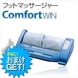 (正規代理店)(さらにおまけ付き)(技術の的場(matoba)電機製作所社製)フットマッサージャー コンフォートウィン(Comfort Win)SR-8セット!【smtb-s】