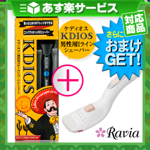 ◆(あす楽対応)(さらに選べるおまけGET)(アンダーヘア専用美容用具)ケディオス(KDIOS) 男性用グルーミング・シェーバーxラヴィア フローラ セットx単4電池1本付 ※完全包装でお届け致します。【smtb-s】