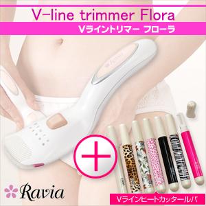 ◆(ビキニライン専用充電式ヒートカッター)ラヴィア フローラ(ravia V-Line Trimmer Flora)xVラインヒートカッター ルパ セット ※完全包装でお届け致します。【smtb-s】
