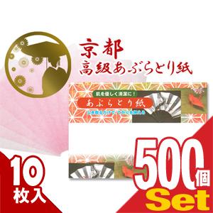 (油とり紙)あぶらとり紙 10枚入 × 500個セット - 余分な皮脂・油を吸着!京都高級あぶらとり紙【smtb-s】