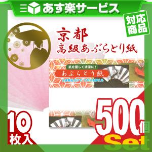 (あす楽対応)(油とり紙)あぶらとり紙 10枚入 × 500個セット - 余分な皮脂・油を吸着!京都高級あぶらとり紙【smtb-s】