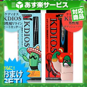 ◆(あす楽対応)(正規代理店)(さらに選べるおまけGET)(アンダーヘア専用美容用具)ケディオス(KDIOS) 男性用グルーミング・ヒートカッターxボディシェーバー セット ※完全包装でお届け致します。
