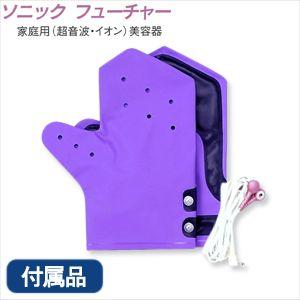 グローブ&専用コード(家庭用美容器)ソニックフューチャー - 消耗品