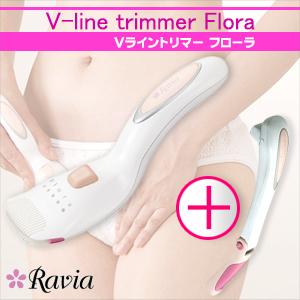 ◆(ビキニライン専用充電式ヒートカッター)Ravia Vライントリマーフローラ(V-Line Trimmer Flora)+(ラヴィア)Sラインシェーバーセット!※完全包装でお届け致します。【smtb-s】