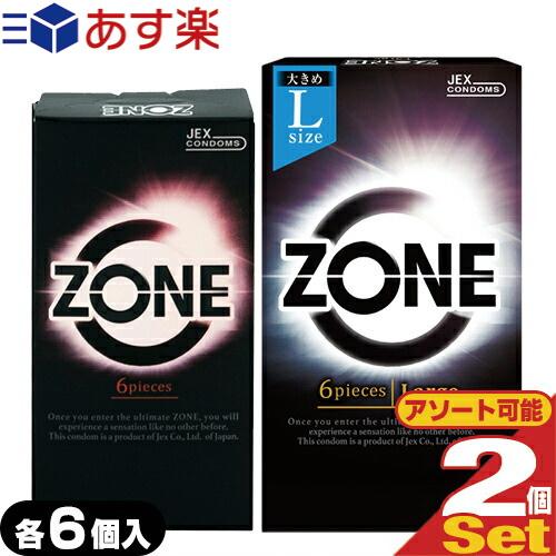 (365日休まず営業しております) ◆(あす楽発送 ポスト投函!)(送料無料)(避妊用コンドーム)ジェクス(JEX) ZONE (ゾーン) 6個入×2個セット(レギュラー・Lサイズ選択) - ステルスゼリー完成。 ※完全包装でお届け致します。(ネコポス)【smtb-s】
