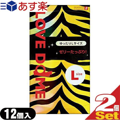 (365日休まず営業しております) ◆(あす楽発送 ポスト投函!)(送料無料)(男性向け避妊用コンドーム)オカモト ラブドーム(LOVE DOME) Lサイズ(12個入り) x2個セット - ラブドームシリーズに新しい仲間達が登場 ※完全包装でお届け致します。(ネコポス) 【smtb-s】