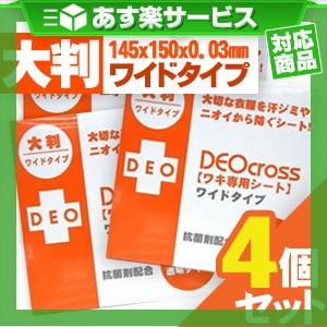 (あす楽対応)(さらに選べるおまけGET)デオクロス ワキ専用シート (DEO cross) ワイドタイプ (50枚入り)x4個セット! - ノーマルタイプの1.2倍の大きさ!BASFジャパン社が開発した新素材ポリウレタンが通気性、使用感を一段とUP!【smtb-s】