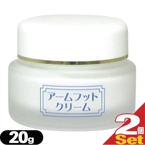 (あす楽対応)(送料無料)(医薬部外品)(消臭デオドラントクリーム) アームフットクリーム 20gx2個セット - 気になる部分の汗のニオイを元からカット!【smtb-s】