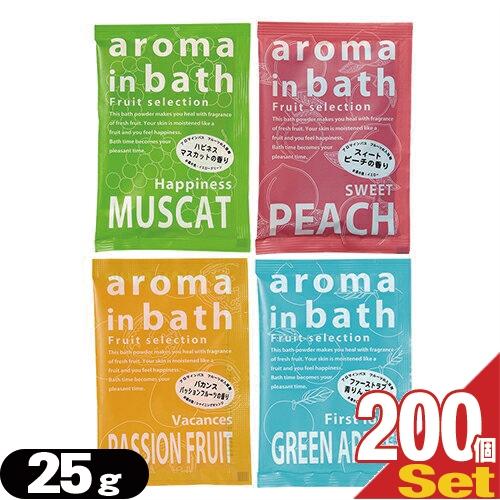 (あす楽対応)(ホテルアメニティ)(入浴剤)(パウチ)業務用 アロマインバス(aroma in bath Fruit selection) 25g×200個セット - ジューシーなフルーツの香りがバスルームいっぱいに広がる、癒しのひととき。1回分のお試しサイズ。