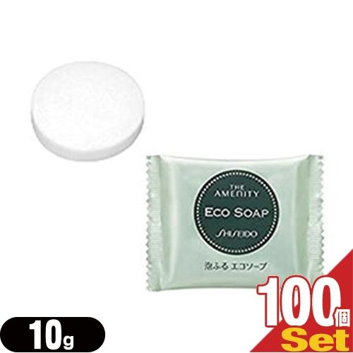 (あす楽対応)(ホテルアメニティ)(ボディ用石鹸)(個包装)業務用 泡ふる エコソープ(ECO SOAP) 10g × 100個セット - 肌にうるおいを与えるたっぷりな泡でやさしい洗い上がり【smtb-s】