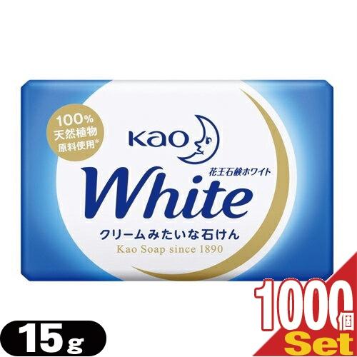 (ホテルアメニティ)(業務用)(化粧石けん・固形石鹸)花王(KAO) 花王石鹸ホワイト(Kao Soap White) 業務用ミニサイズ 15g×1000個セット - クリームみたいなせっけん。きめ細かくのびの良い泡で、肌をやさしく洗えます