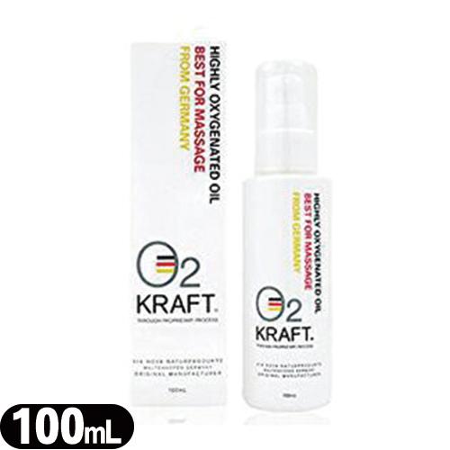 (あす楽対応)(ドイツのマッサージオイル)オーツークラフト (O2 KRAFT) 100ml - 。浸透性に優れた上質なマッサージ用植物性オイルです【smtb-s】