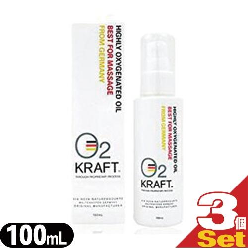 (ドイツのマッサージオイル)オーツークラフト (O2 KRAFT) 100ml×3個セット - 。浸透性に優れた上質なマッサージ用植物性オイルです【smtb-s】
