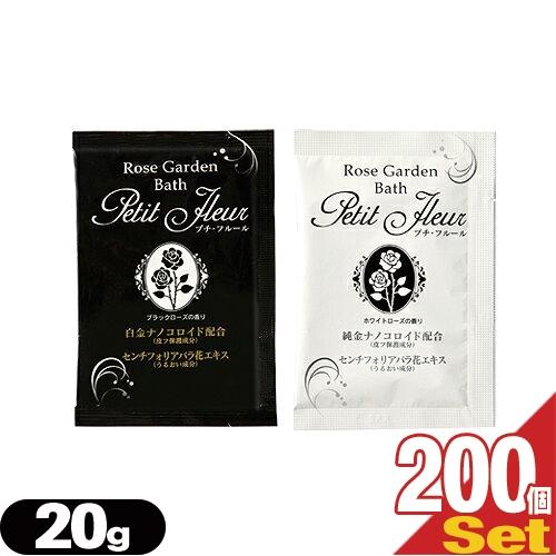 (あす楽対応)(ホテルアメニティ)(入浴剤)(パウチ)業務用 プチフルール(Rose Garden Bath Petit Fleur) 20g×200個セット - 優しいバラの香りとうるおい成分配合。1回分のお試しサイズ。