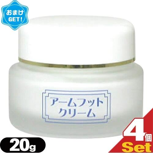 (あす楽対応)(さらに選べるおまけGET)(薬用デオドラントクリーム)アームフットクリーム(Arm Foot Cream) 20g x4個 - 医薬部外品、気になる部分の汗のニオイをカット!植物エキス成分がニオイの原因を抑えます。