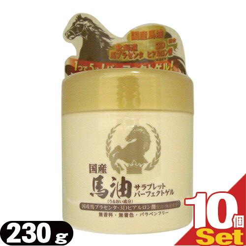 (あす楽対応)(保湿クリーム)国産 馬油サラブレットパーフェクトゲル(230g) × 10個セット - 化粧水・美容液・乳液・パッククリームの5役をこれ1つで十分なオールインワンパーフェクトゲル