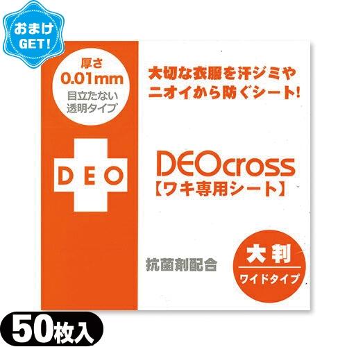 (あす楽対応)(さらに選べるおまけGET)(ワイドタイプ!)(ノーマルタイプの1.2倍の大きさ!)DEO cross デオクロス ワキ専用シートワイドタイプ50枚入り