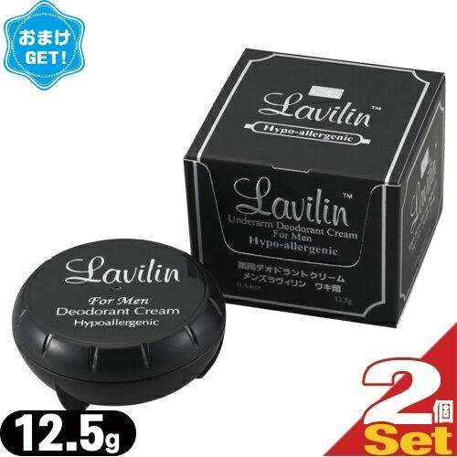 (あす楽対応)(さらに選べるおまけGET)(2個セット!)(メンズタイプ登場)(ラヴィリンフォーメン)(清潔感あるシトラスの香り)(メンズラヴィリン)ラヴィリン (Lavilin) フォー アンダーアーム 12.5g(医薬部外品)