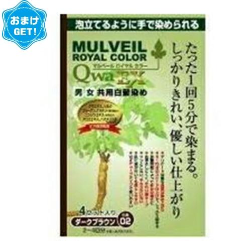 (あす楽対応)(さらに選べるおまけGET)(4セット入り)(男女兼用)(白髪染め)医薬部外品 マルベール ロイヤルカラーEX(MULVEIL ROYAL COLOR EX)