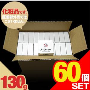 (あす楽対応) A・I・Dソープ(AIDソープ) 130g x60個(1ケース売り)【smtb-s】