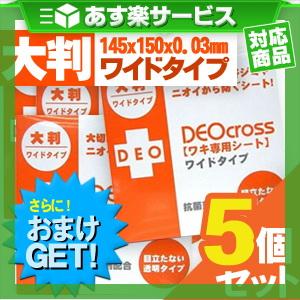 (あす楽対応)(さらに選べるおまけGET)デオクロス ワキ専用シート(DEO cross) ワイドタイプ (50枚入り)x5個セット! - ノーマルタイプの1.2倍の大きさ!BASFジャパン社が開発した新素材ポリウレタンが通気性、使用感を一段とUP!【smtb-s】