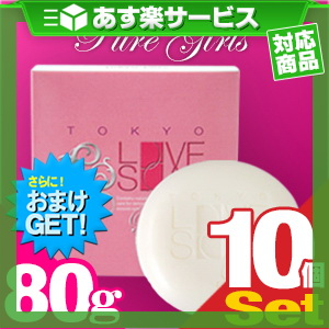 ◆(あす楽対応)(さらに選べるおまけGET)(化粧石鹸)東京ラブソープ ピュアガールズ(TOKYO LOVE SOAP Pure Girls) 80g x10個 - 女の子のピュアな想いを応援する。 ※完全包装でお届け致します。【smtb-s】