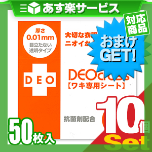 (あす楽対応)(さらに選べるおまけGET)(ワキ専用シート)デオクロス(DEO cross) ワイドタイプ(50枚入り) x10個 - ノーマルタイプの1.2倍の大きさ!BASFジャパン社が開発した新素材ポリウレタンが通気性、使用感を一段とUP!【smtb-s】