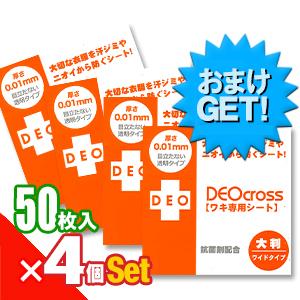 (さらに選べるおまけGET)デオクロス ワキ専用シート (DEO cross) ワイドタイプ (50枚入り)x4個セット! - ノーマルタイプの1.2倍の大きさ!BASFジャパン社が開発した新素材ポリウレタンが通気性、使用感を一段とUP!【smtb-s】