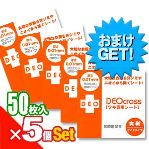 (さらに選べるおまけGET)(DEO cross)デオクロス ワキ専用シート (大判タイプ)(50枚入り)x5個セット!【smtb-s】