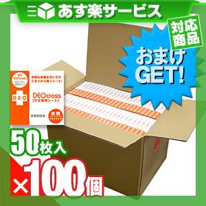 (あす楽対応)(さらに選べるおまけGET)(ワキ専用シート)デオクロス(DEO cross) ワイドタイプ(50枚入り) x100個(1ケース) - ノーマルタイプの1.2倍の大きさ!BASFジャパン社が開発した新素材ポリウレタンが通気性、使用感を一段とUP!【smtb-s】