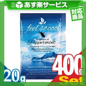 (あす楽対応)(ホテルアメニティ)(入浴剤)(パウチ)業務用 feel so cool さわやかなペパーミントの香り(Fragrance of Peppermint) 20g × 400個セット - 1包1回分お試しサイズ【smtb-s】
