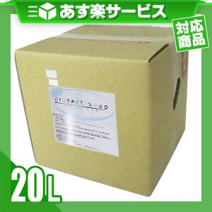 (あす楽対応)(業務用)(薬用ボディソープ)液体石鹸 プロテクトソープ(protect soap) 20L (詰め替え用コック付) - トリクロサン配合で殺菌・消毒。肌に優しい弱酸性。インフルエンザやウイルス対策に。