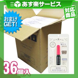 (あす楽対応)(さらに選べるおまけGET)(二重形成化粧品)ローヤル化研 ローヤルプチアイムS II (Royal Petit Eyem S II) 4mL スティック付き × 36個セット(1ケース売り) - スーパーハードタイプ。【smtb-s】