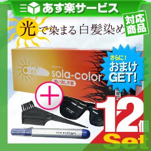 (あす楽対応)(さらに選べるおまけGET)(白髪染めクリーム)そらカラー(sola-color)光ヘアクリーム80g×12個+染色機(染毛機)セット ‐ 太陽光や自然光で白髪が自然な色に染まる新しいタイプ!V-Zone Heat Cutter any(エニィ)シリーズ!【smtb-s】