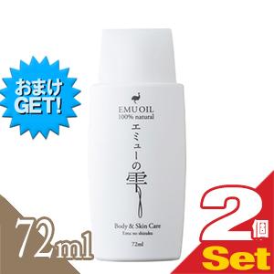 (さらに選べるおまけGET)(エミューオイル)エミューの雫 (EMU OIL) 72ml × 2個セット - 無添加100%高品質エミュー油。脂肪酸バランスが良く、なじみよい使用感で優しく肌ケア