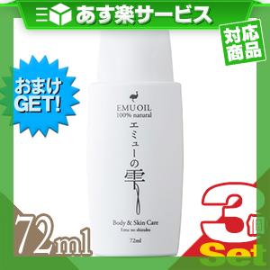 (あす楽対応)(さらに選べるおまけGET)(エミューオイル)エミューの雫 (EMU OIL) 72ml × 3個セット - 無添加100%高品質エミュー油。脂肪酸バランスが良く、なじみよい使用感で優しく肌ケア