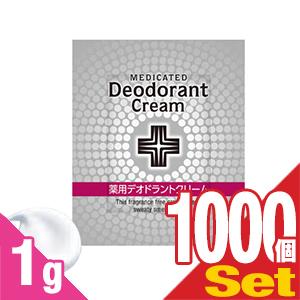 (ホテルアメニティ)(使い切りパウチ)ウテナ 薬用デオドラントクリーム (Utena MEDICATED Deodorant Cream) 1g(1回分)×1000個セット - 脇(アーム)・足(フット)に。汗や皮脂に強い液だれしないクリームタイプ。【smtb-s】