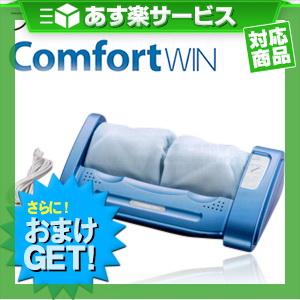 (あす楽対応)(正規代理店)(さらにおまけ付き)(技術の的場(matoba)電機製作所社製)フットマッサージャー コンフォートウィン(Comfort Win)SR-8セット! 【smtb-s】