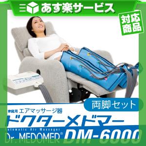 (あす楽対応)(家庭用エアマッサージ器)ドクターメドマー(Dr.MEDOMER) DM-6000 両脚セット - エアマッサージで健康な身体づくり。お好みで選べる4種類のマッサージモード。【smtb-s】