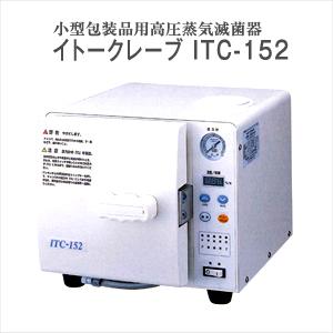 (小型未包装品用高圧蒸気滅菌器)伊藤超短波 イトークレーブ ITC-152 - 優れた技術の性能の中に、使いやすさと安全性が両立された卓上型高圧蒸気滅菌器【smtb-s】