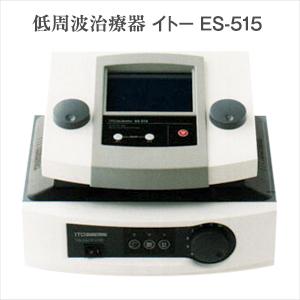 (低周波治療器)伊藤超短波 イトー ES-515 (本体+吸引装置1台) - Hi-VoltageとMCRの2つの電気刺激モードを搭載。【smtb-s】