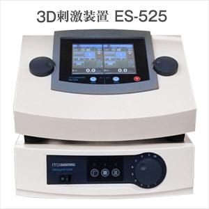 (低周波治療器・干渉電流型低周波治療器組合せ理学療法機器)伊藤超短波 3D刺激装置 ES-525 (本体+吸引装置1台) - 3次元の電気刺激療法、2部分同時に。毎日の治療に、かつてない効果と効率を。【smtb-s】