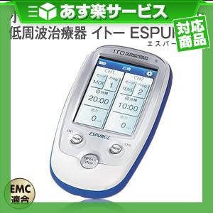 (あす楽対応)(低周波治療器)伊藤超短波 イトー ESPURGE(エスパージ) - 小型電気刺激のニュースタンダード、3つの電気刺激モードを搭載し、場所を選ばず治療が可能。【smtb-s】
