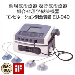 (低周波治療器・超音波治療器組合せ理学療法機器)伊藤超短波 コンビネーション刺激装置 EU-940(本体+吸引装置1台) - 4チャンネルの電流刺激と2周波超音波刺激による複合型のコンビネーション治療が可能【smtb-s】