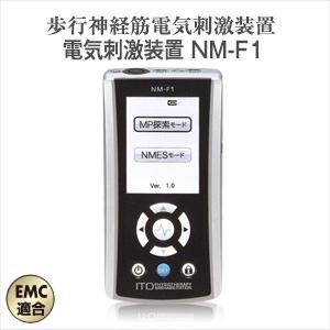 (歩行神経筋電気刺激装置)伊藤超短波 電気刺激装置 NM-F1 - 麻痺のリハビリテーションに、新たな選択肢を。下肢の神経・筋に電気刺激を与えて歩行機能を改善。【smtb-s】
