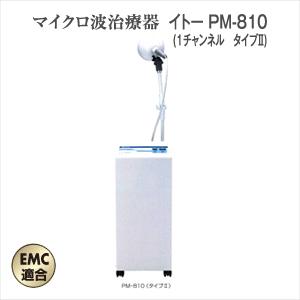 (マイクロ波治療器)伊藤超短波 イトー PM-810(1チャンネル)〈タイプ2:丸アンテナx1〉 - 正確なパルス発振を1Wきざみで操作可能。業界初、EMC適合のマイクロ波治療器【smtb-s】