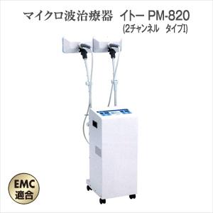 (マイクロ波治療器)伊藤超短波 イトー PM-820(2チャンネル)〈タイプ1:セミワイドアンテナx2〉 - 正確なパルス発振を1Wきざみで操作可能。業界初、EMC適合のマイクロ波治療器【smtb-s】