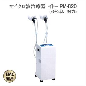 (マイクロ波治療器)伊藤超短波 イトー PM-820(2チャンネル)〈タイプ2:丸アンテナx2〉 - 正確なパルス発振を1Wきざみで操作可能。業界初、EMC適合のマイクロ波治療器【smtb-s】