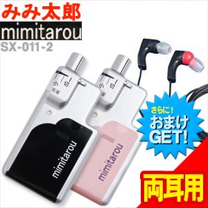 (さらに選べるおまけGET)(イヤホン型集音器)携帯タイプ NEWみみ太郎(SX-011-2) 両耳用 - シリーズ新モデル。自然な距離感、クリアな立体集音。耳障りなピーピー音もなく突然の衝撃音も抑えます【smtb-s】