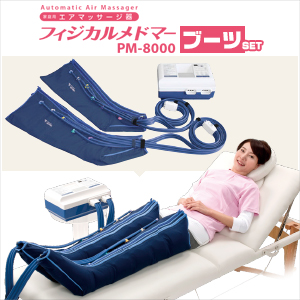 (家庭用エアマッサージ器)フィジカルメドマー(PM-8000) ブーツセット - Automatic Air Massager、今度のメドマーは色々できる!エアロテラピーで気分爽快!【smtb-s】